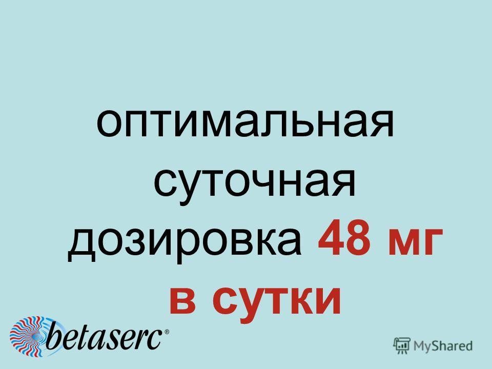 оптимальная суточная дозировка 48 мг в сутки