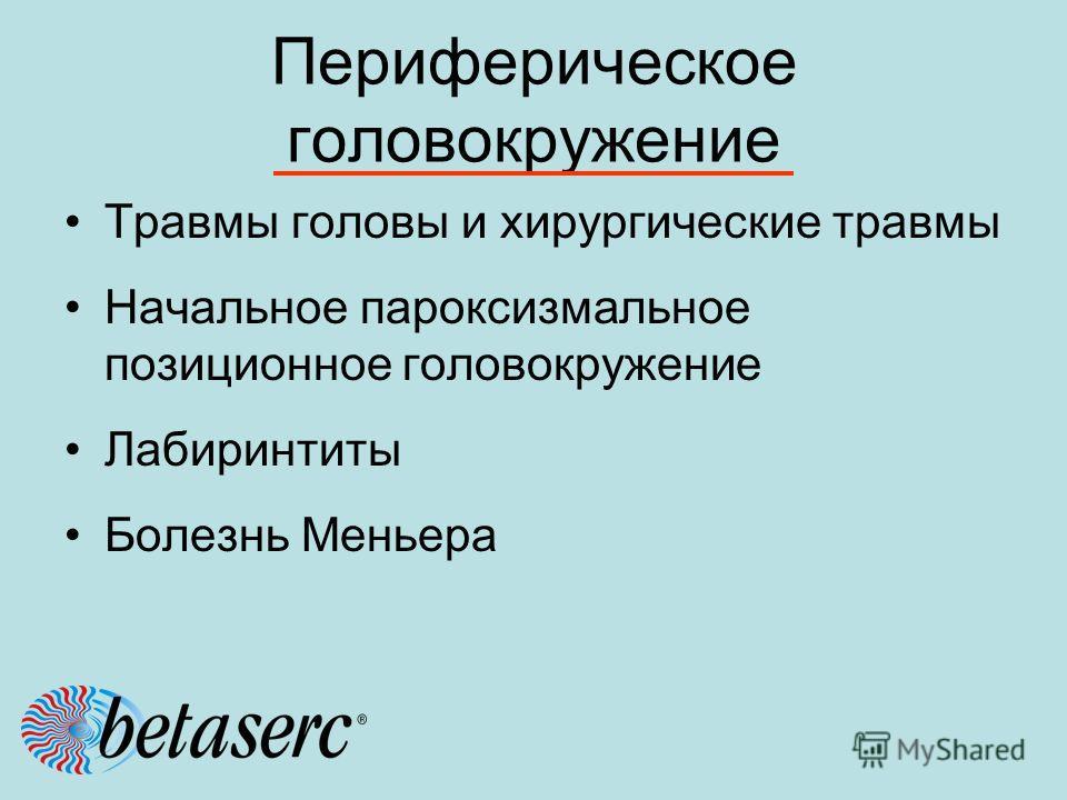 Периферическое головокружение Травмы головы и хирургические травмы Начальное пароксизмальное позиционное головокружение Лабиринтиты Болезнь Меньера
