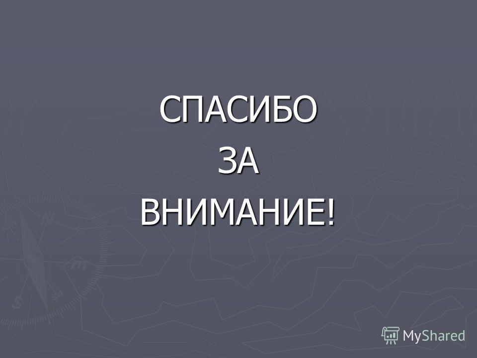 СПАСИБОЗАВНИМАНИЕ!