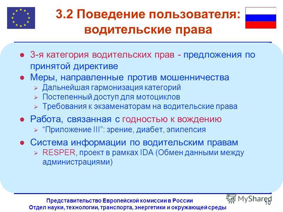 Отдел науки, технологии, транспорта, энергетики и окружающей среды Представительство Европейской комиссии в России 10 3.2 Поведение пользователя: водительские права l 3-я категория водительских прав - предложения по принятой директиве l Меры, направл