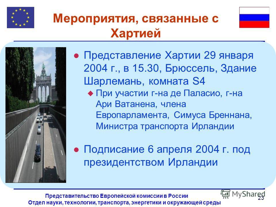 Отдел науки, технологии, транспорта, энергетики и окружающей среды Представительство Европейской комиссии в России 23 Мероприятия, связанные с Хартией l Представление Хартии 29 января 2004 г., в 15.30, Брюссель, Здание Шарлемань, комната S4 u При уча