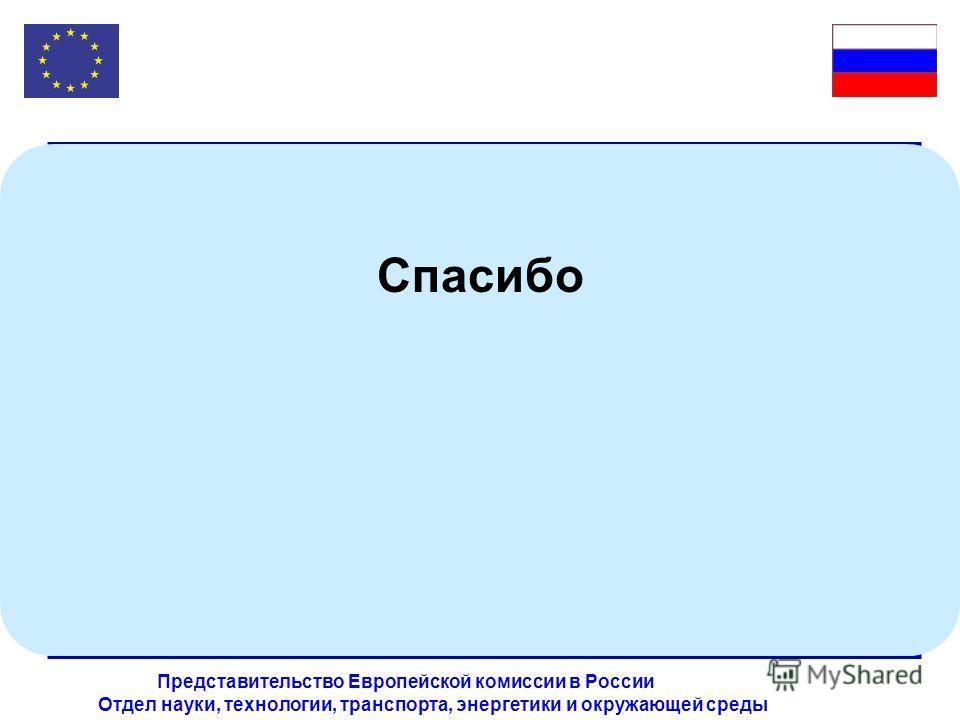 Отдел науки, технологии, транспорта, энергетики и окружающей среды Представительство Европейской комиссии в России Спасибо