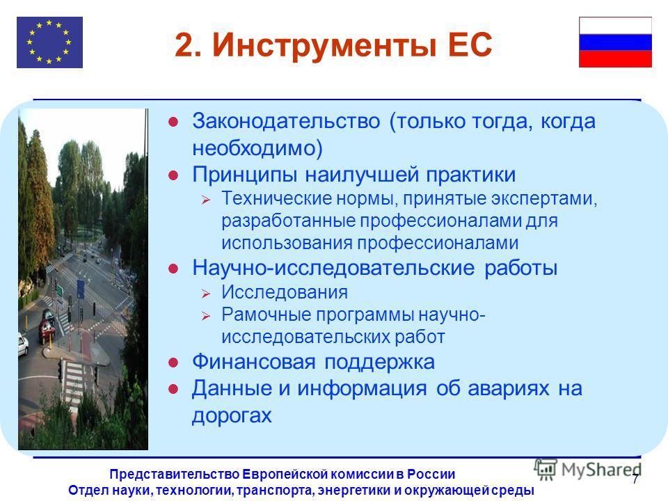 Отдел науки, технологии, транспорта, энергетики и окружающей среды Представительство Европейской комиссии в России 7 2. Инструменты ЕС l Законодательство (только тогда, когда необходимо) l Принципы наилучшей практики Технические нормы, принятые экспе