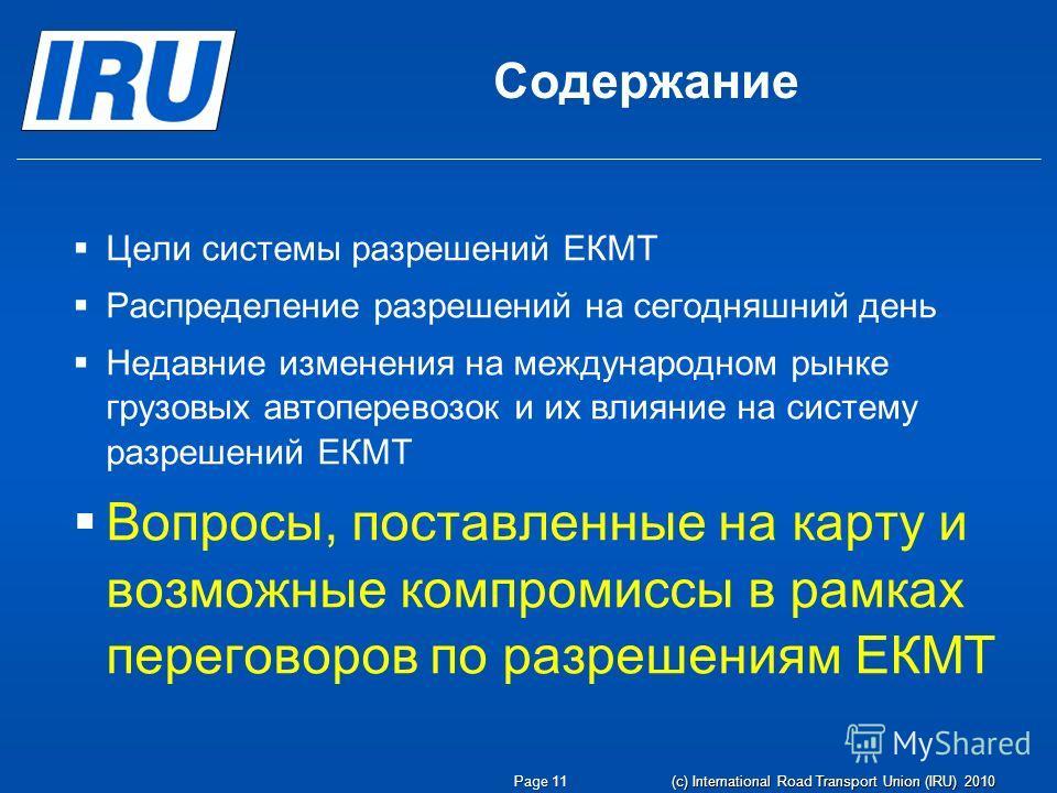 Page 11 (c) International Road Transport Union (IRU) 2010 Содержание Цели системы разрешений ЕКМТ Распределение разрешений на сегодняшний день Недавние изменения на международном рынке грузовых автоперевозок и их влияние на систему разрешений ЕКМТ Во