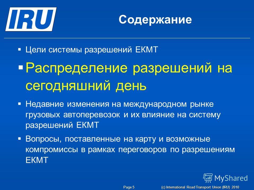 Page 5 (c) International Road Transport Union (IRU) 2010 Содержание Цели системы разрешений ЕКМТ Распределение разрешений на сегодняшний день Недавние изменения на международном рынке грузовых автоперевозок и их влияние на систему разрешений ЕКМТ Воп