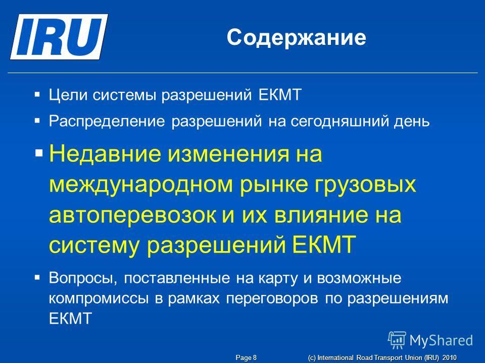 Page 8 (c) International Road Transport Union (IRU) 2010 Содержание Цели системы разрешений ЕКМТ Распределение разрешений на сегодняшний день Недавние изменения на международном рынке грузовых автоперевозок и их влияние на систему разрешений ЕКМТ Воп