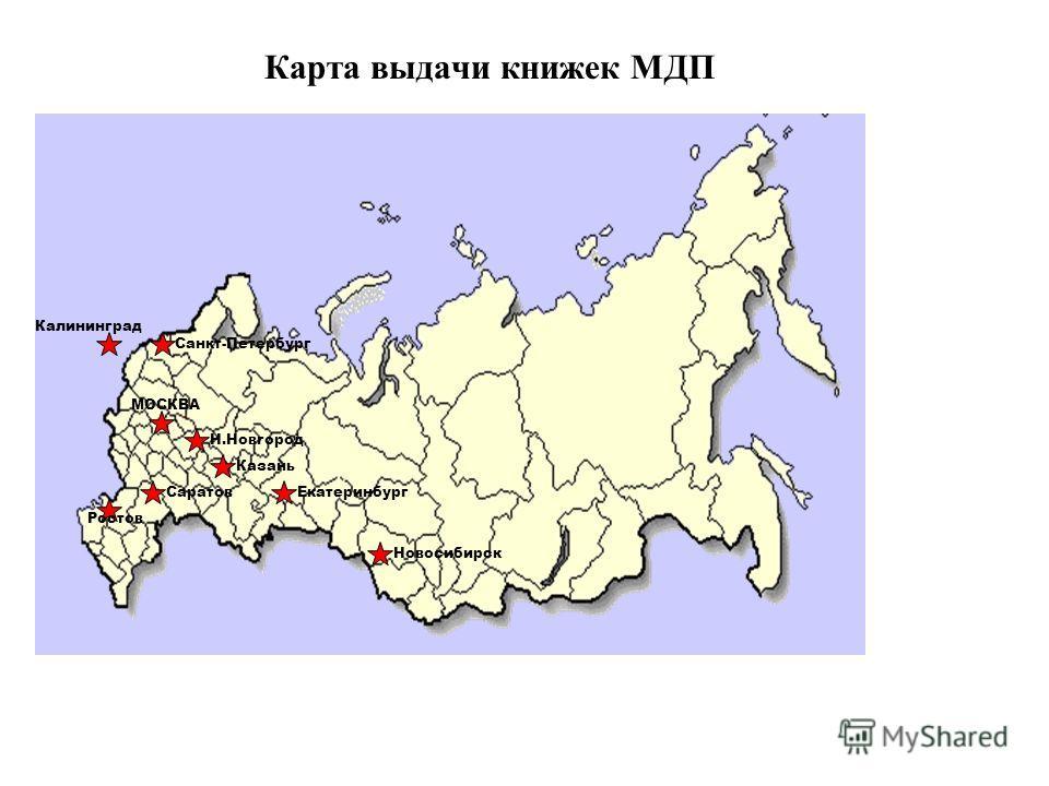 Карта выдачи книжек МДП Новосибирск Екатеринбург Казань Н.Новгород Санкт-Петербург Калининград МОСКВА Саратов Ростов