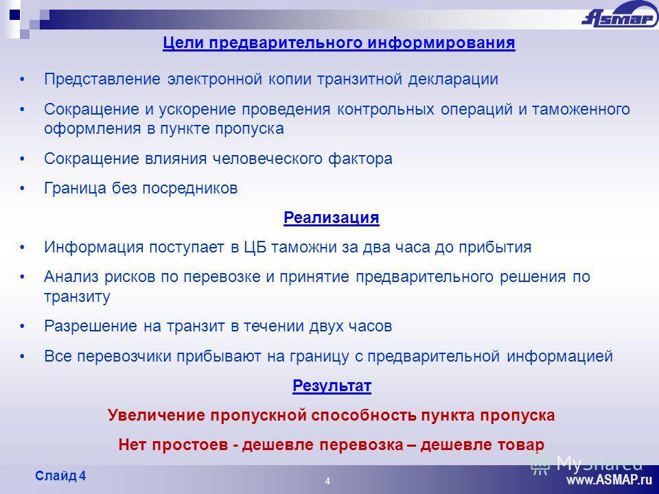 www.ASMAP.ru Цели предварительного информирования Представление электронной копии транзитной декларации Сокращение и ускорение проведения контрольных операций и таможенного оформления в пункте пропуска Сокращение влияния человеческого фактора Граница