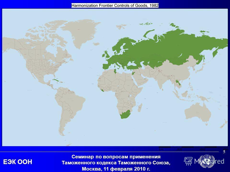 ЕЭК ООН Семинар по вопросам применения Таможенного кодекса Таможенного Союза, Москва, 11 февраля 2010 г. 5