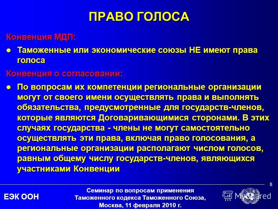 ЕЭК ООН Семинар по вопросам применения Таможенного кодекса Таможенного Союза, Москва, 11 февраля 2010 г. 8 ПРАВО ГОЛОСА Конвенция МДП: Таможенные или экономические союзы НЕ имеют права голоса Таможенные или экономические союзы НЕ имеют права голоса К