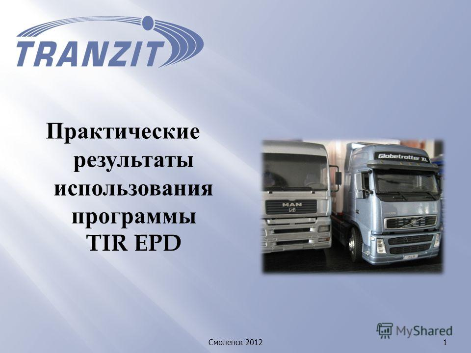 Практические результаты использования программы TIR EPD Смоленск 20121