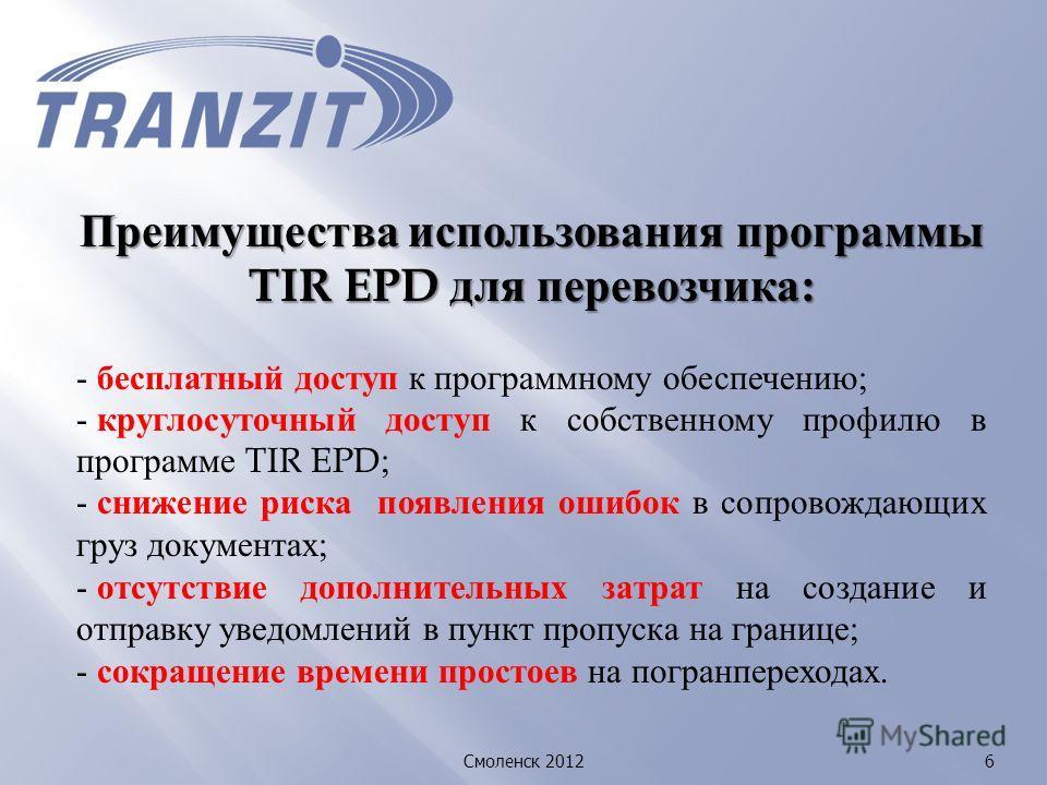 Смоленск 20126 Преимущества использования программы TIR EPD для перевозчика : - бесплатный доступ к программному обеспечению ; - круглосуточный доступ к собственному профилю в программе TIR EPD; - снижение риска появления ошибок в сопровождающих груз