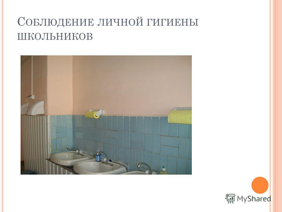 С ОБЛЮДЕНИЕ ЛИЧНОЙ ГИГИЕНЫ ШКОЛЬНИКОВ