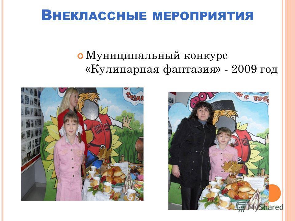 В НЕКЛАССНЫЕ МЕРОПРИЯТИЯ Муниципальный конкурс «Кулинарная фантазия» - 2009 год