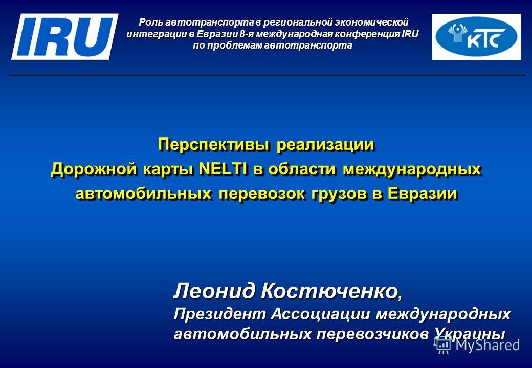 Перспективы реализации Дорожной карты NELTI в области международных автомобильных перевозок грузов в Евразии Роль автотранспорта в региональной экономической Роль автотранспорта в региональной экономической интеграции в Евразии 8-я международная конф