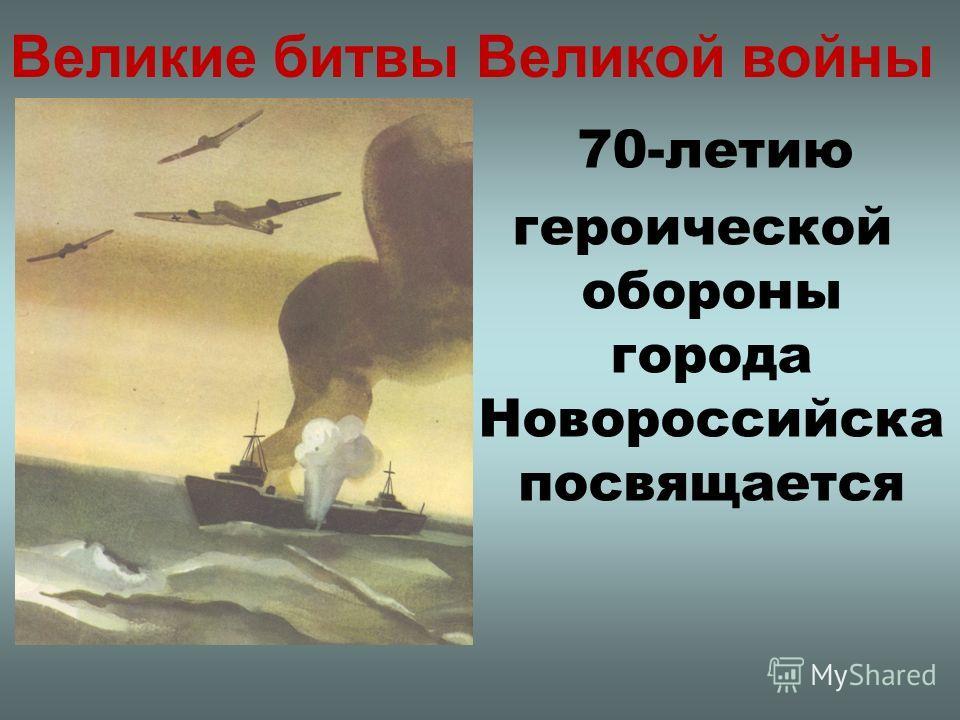70-летию героической обороны города Новороссийска посвящается Великие битвы Великой войны