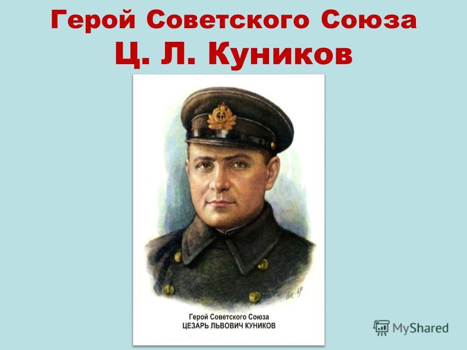 Герой Советского Союза Ц. Л. Куников
