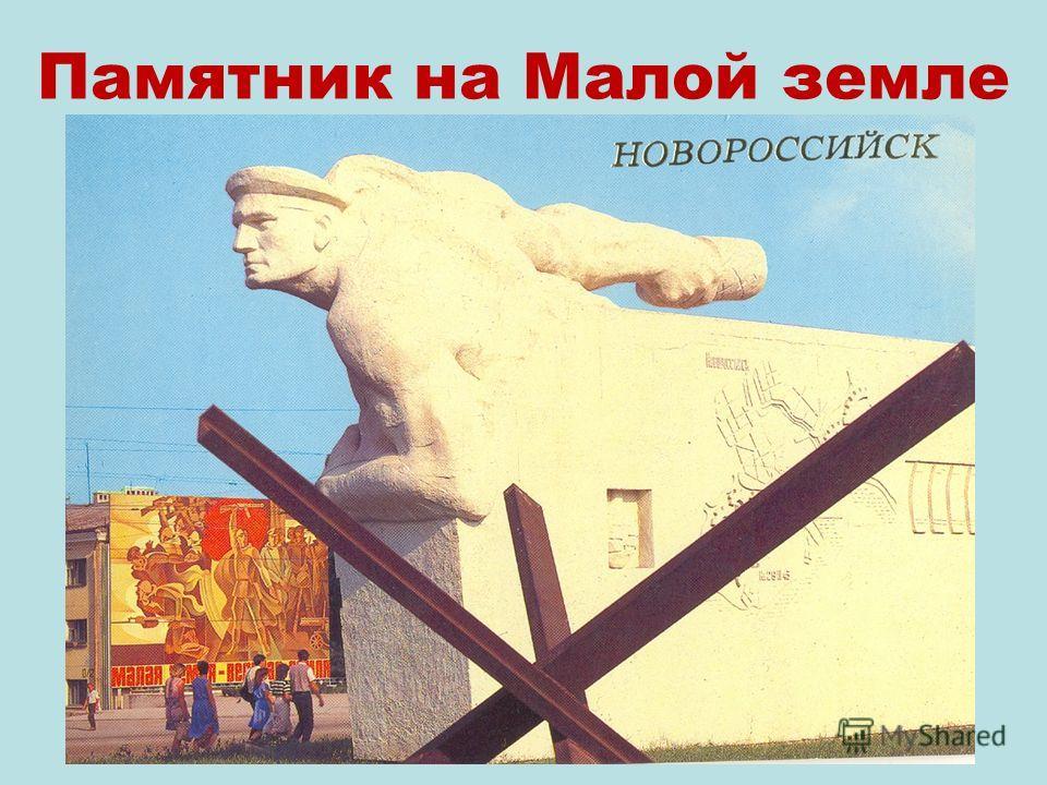 Памятник на Малой земле