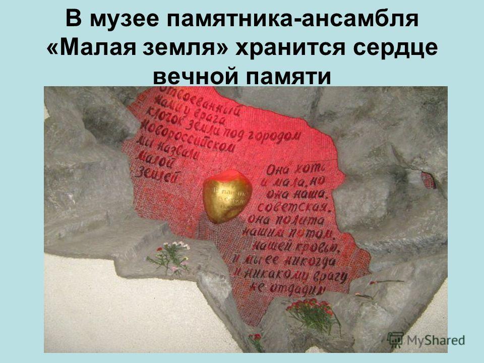 В музее памятника-ансамбля «Малая земля» хранится сердце вечной памяти