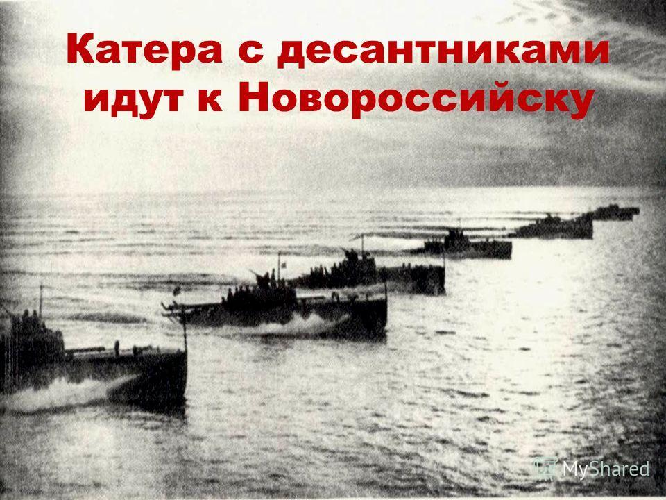 Катера с десантниками идут к Новороссийску