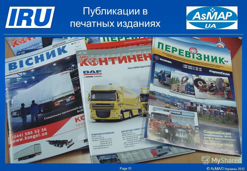 Page 11 Публикации в печатных изданиях ©АсМАП Украины 2012 © АсМАП Украины 2012