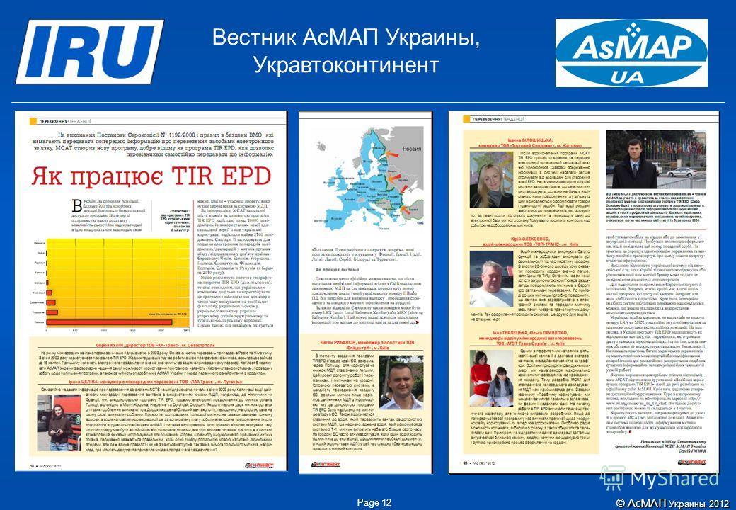 Page 12 Вестник АсМАП Украины, Укравтоконтинент ©АсМАП Украины 2012 © АсМАП Украины 2012