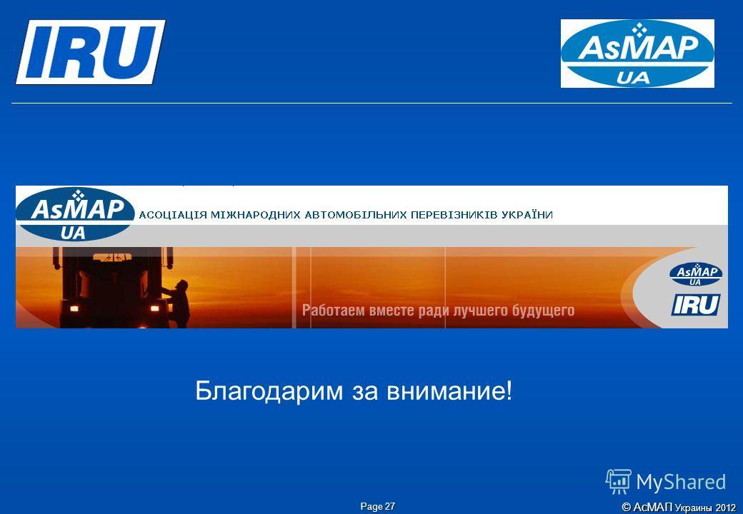 Page 27 Благодарим за внимание! ©АсМАП Украины 2012 © АсМАП Украины 2012