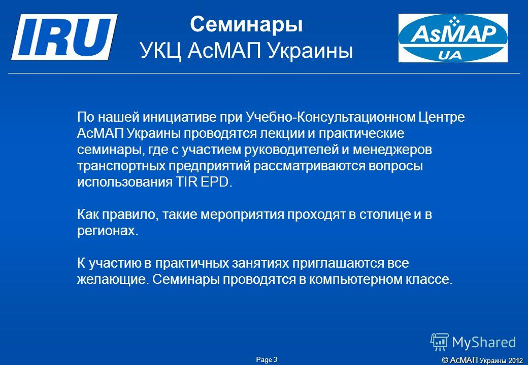 Page 3 По нашей инициативе при Учебно-Консультационном Центре АсМАП Украины проводятся лекции и практические семинары, где с участием руководителей и менеджеров транспортных предприятий рассматриваются вопросы использования TIR EPD. Как правило, таки