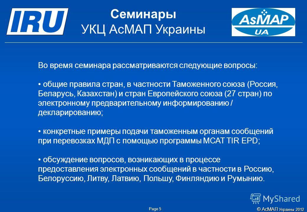 Page 5 Семинары УКЦ АсМАП Украины Во время семинара рассматриваются следующие вопросы: общие правила стран, в частности Таможенного союза (Россия, Беларусь, Казахстан) и стран Европейского союза (27 стран) по электронному предварительному информирова