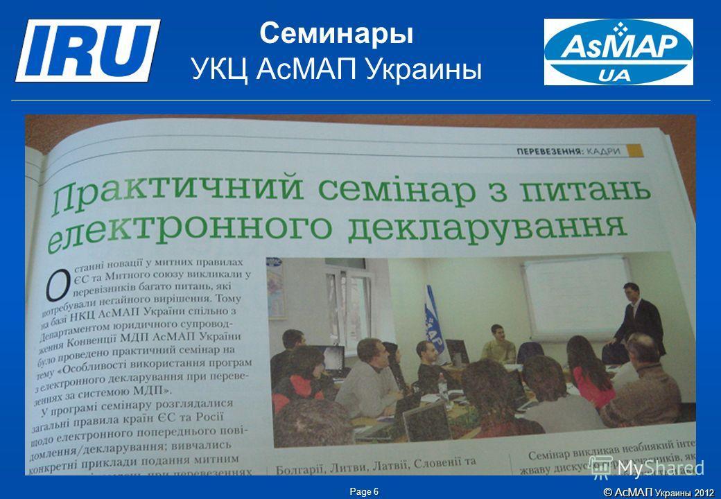 Page 6 Семинары УКЦ АсМАП Украины ©АсМАП Украины 2012 © АсМАП Украины 2012