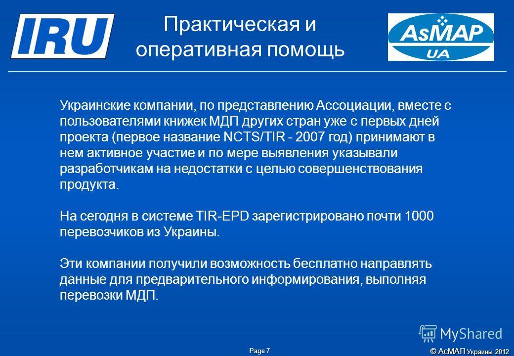Page 7 Практическая и оперативная помощь Украинские компании, по представлению Ассоциации, вместе с пользователями книжек МДП других стран уже с первых дней проекта (первое название NCTS/TIR - 2007 год) принимают в нем активное участие и по мере выяв