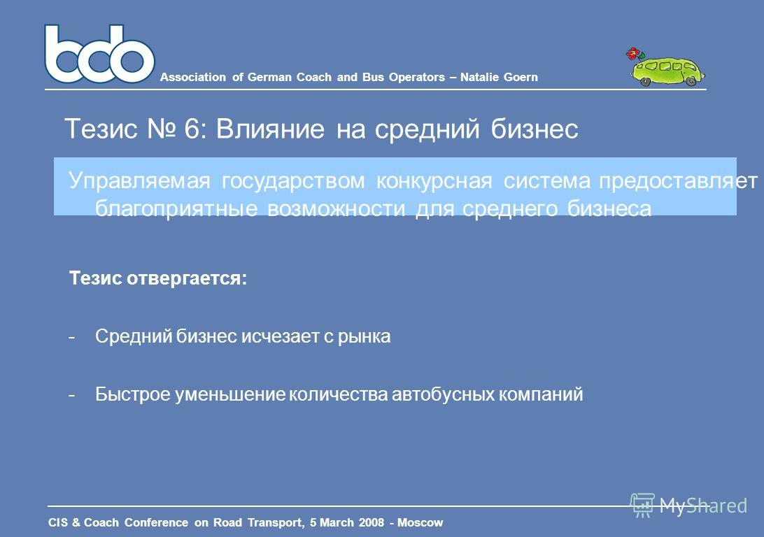 Association of German Coach and Bus Operators – Natalie Goern CIS & Coach Conference on Road Transport, 5 March 2008 - Moscow Тезис 6: Влияние на средний бизнес Управляемая государством конкурсная система предоставляет благоприятные возможности для с