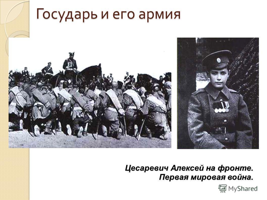 Государь и его армия Цесаревич Алексей на фронте. Первая мировая война.