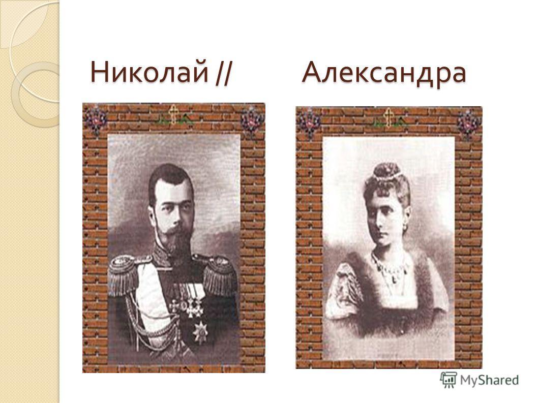 Николай // Александра Николай // Александра