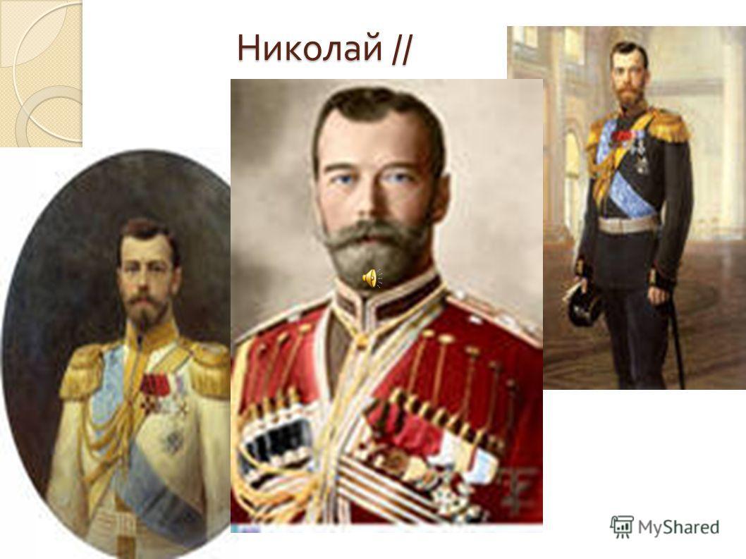 Николай // Николай //