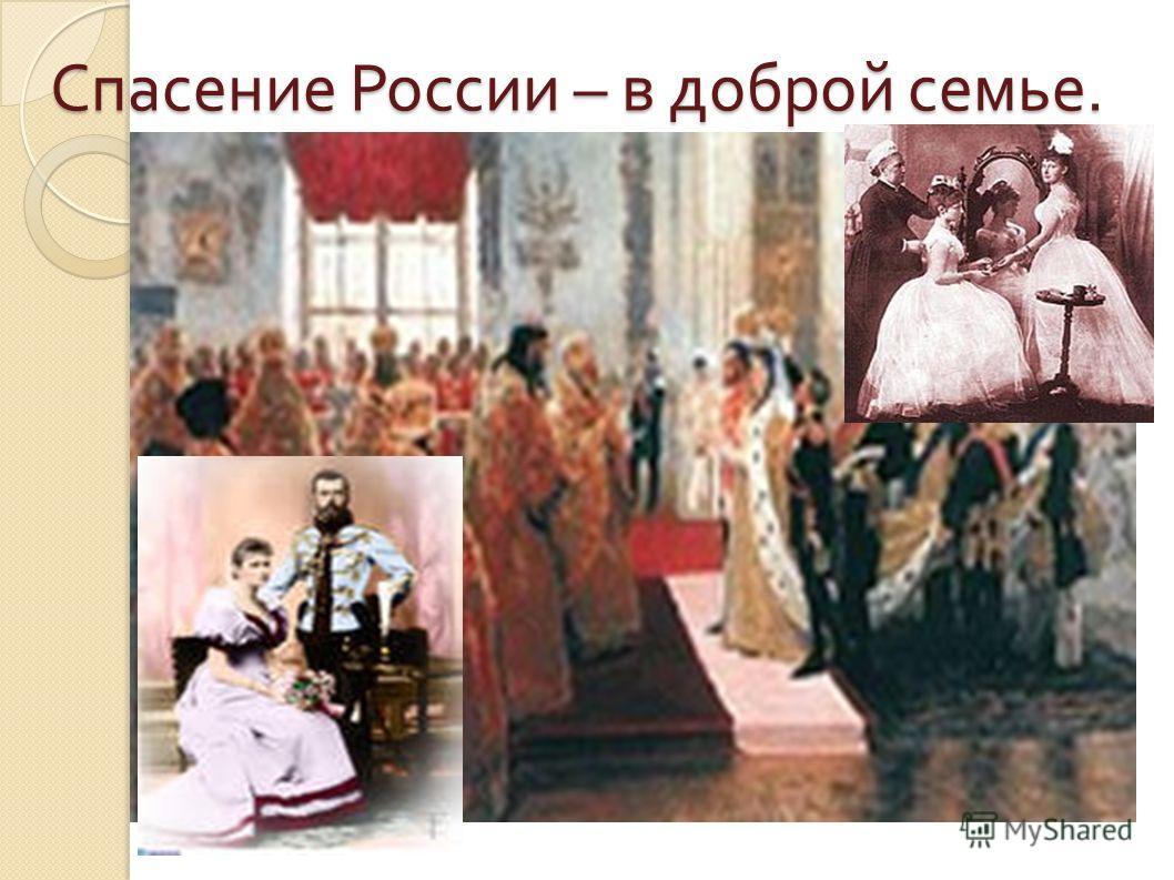 Спасение России – в доброй семье.