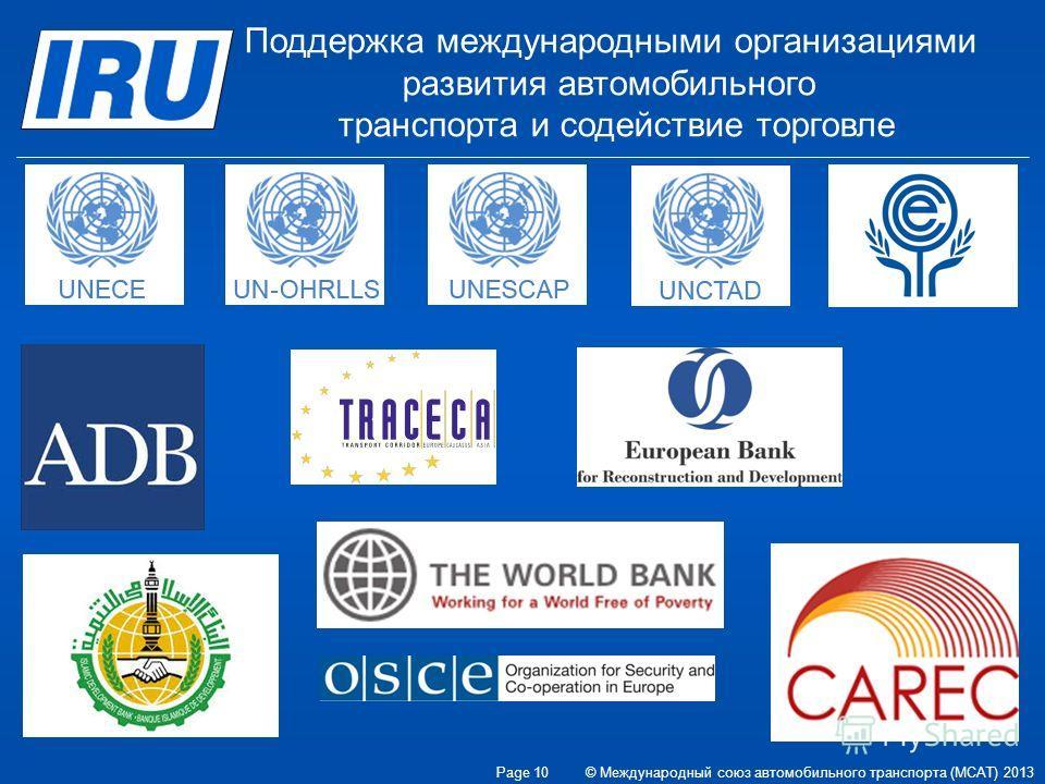Поддержка международными организациями развития автомобильного транспорта и содействие торговле © Международный союз автомобильного транспорта (МСАТ) 2013 Page 10