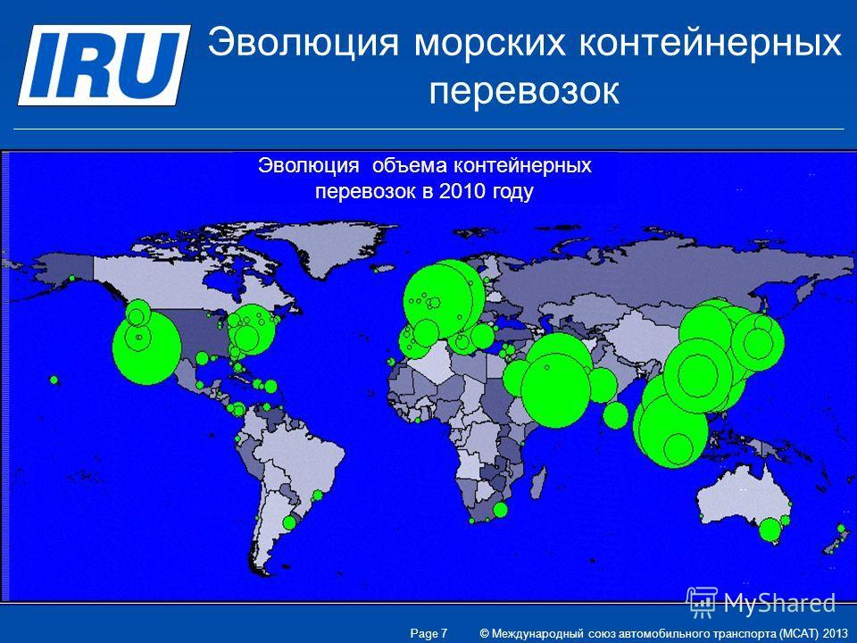 Evolution of Global Container Volumes 2010 Эволюция объема контейнерных перевозок в 2010 году Эволюция морских контейнерных перевозок © Международный союз автомобильного транспорта (МСАТ) 2013 Page 7