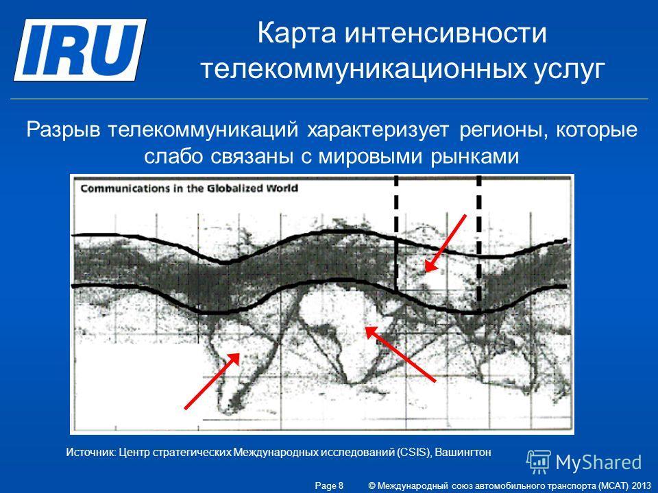 Карта интенсивности телекоммуникационных услуг Разрыв телекоммуникаций характеризует регионы, которые слабо связаны с мировыми рынками Источник: Центр стратегических Международных исследований (CSIS), Вашингтон © Международный союз автомобильного тра