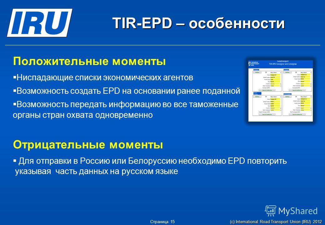 TIR-EPD – особенности Положительные моменты Ниспадающие списки экономических агентов Возможность создать EPD на основании ранее поданной Возможность передать информацию во все таможенные органы стран охвата одновременно Отрицательные моменты Для отпр
