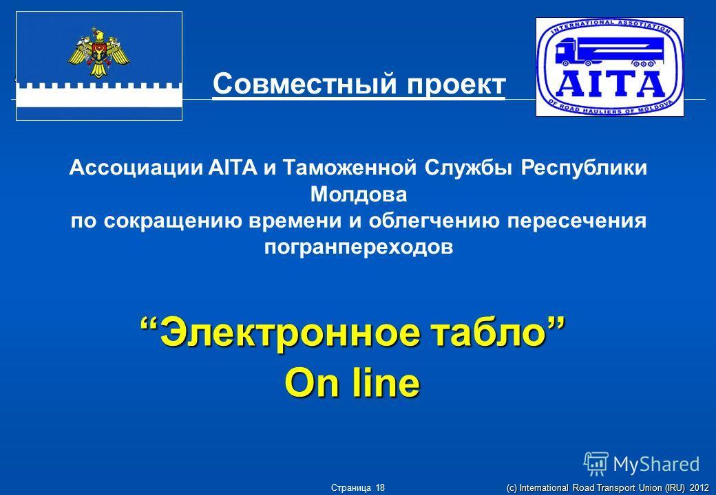 Электронное табло On line Страница 18 (c) International Road Transport Union (IRU) 2012 Совместный проект Ассоциации AITA и Таможенной Службы Республики Молдова по сокращению времени и облегчению пересечения погранпереходов
