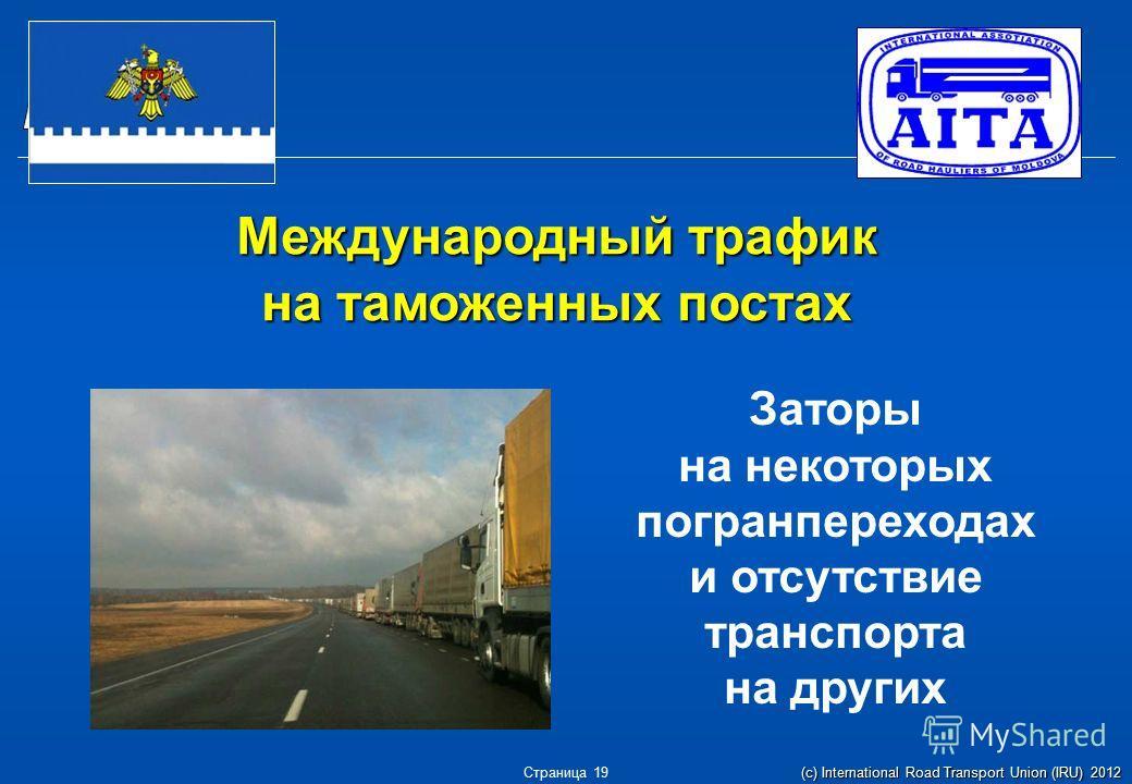 Международный трафик на таможенных постах Страница 19 (c) International Road Transport Union (IRU) 2012 Заторы на некоторых погранпереходах и отсутствие транспорта на других