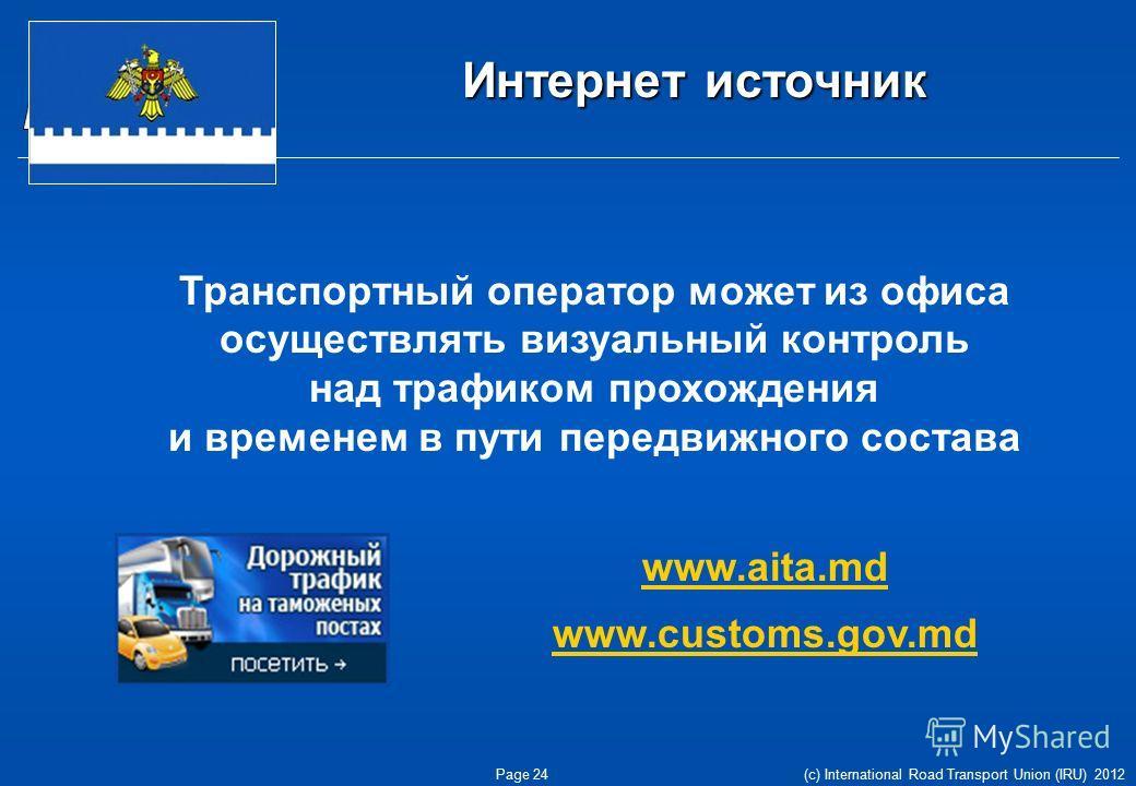Интернет источник Page 24(c) International Road Transport Union (IRU) 2012 Транспортный оператор может из офиса осуществлять визуальный контроль над трафиком прохождения и временем в пути передвижного состава www.aita.md www.customs.gov.md