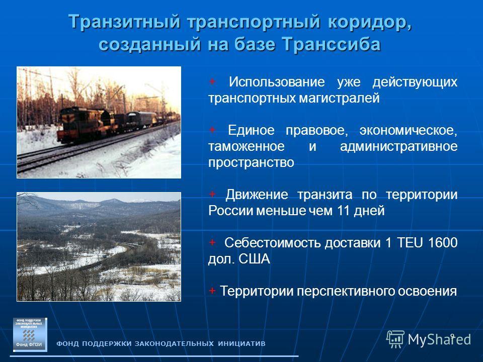 9 Транзитный транспортный коридор, созданный на базе Транссиба + Использование уже действующих транспортных магистралей + Единое правовое, экономическое, таможенное и административное пространство + Движение транзита по территории России меньше чем 1
