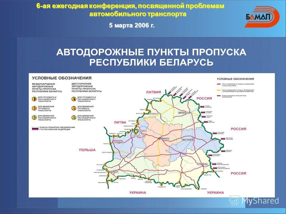 6-ая ежегодная конференция, посвященной проблемам 6-ая ежегодная конференция, посвященной проблемам автомобильного транспорта автомобильного транспорта 5 марта 2006 г.