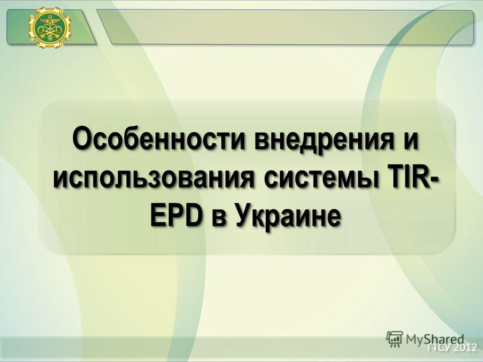 ГТСУ 2012