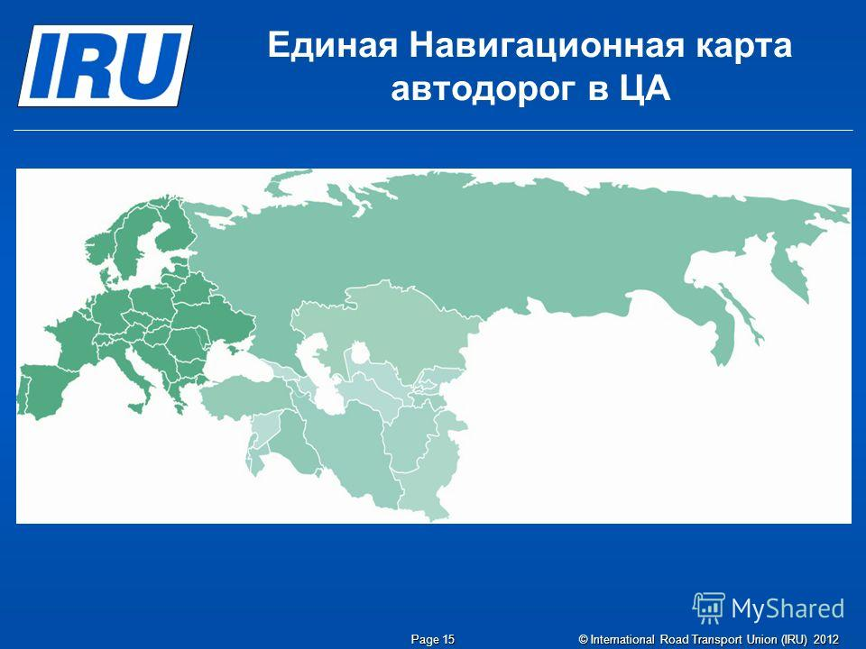 © International Road Transport Union (IRU) 2012 Page 15 Единая Навигационная карта автодорог в ЦА