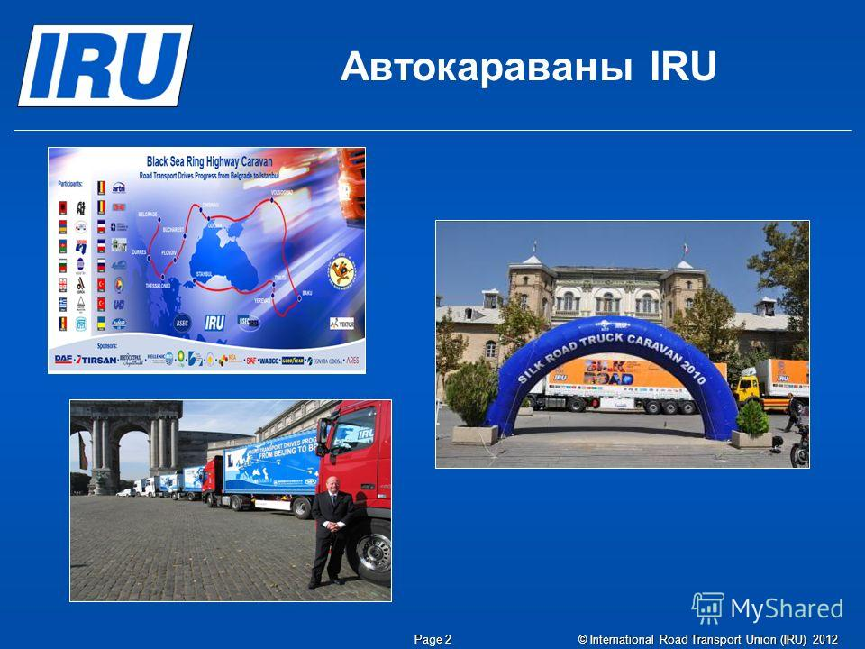 © International Road Transport Union (IRU) 2012 Page 2 Автокараваны IRU