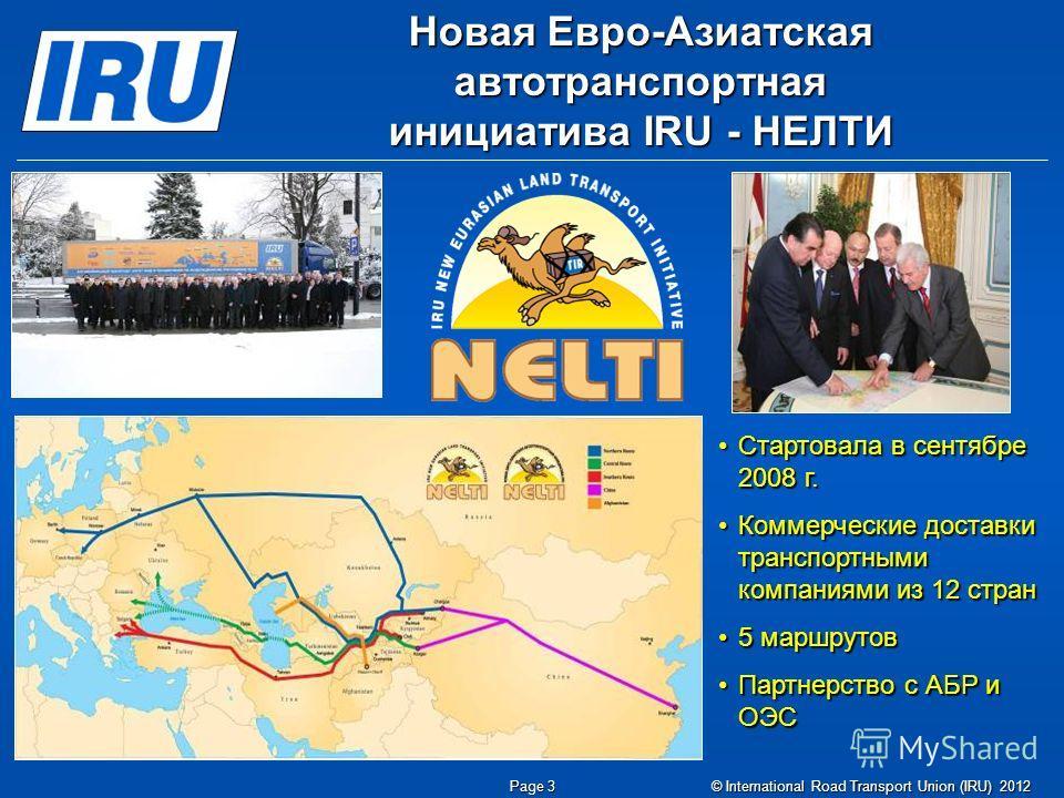 © International Road Transport Union (IRU) 2012 Page 3 Новая Евро-Азиатская автотранспортная инициатива IRU - НЕЛТИ Стартовала в сентябре 2008 г.Стартовала в сентябре 2008 г. Коммерческие доставки транспортными компаниями из 12 странКоммерческие дост
