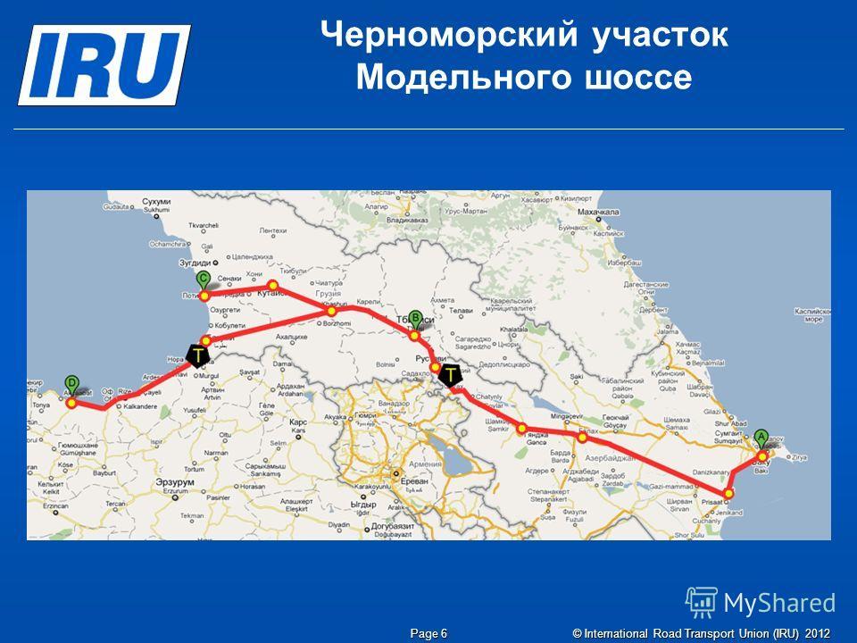 © International Road Transport Union (IRU) 2012 Page 6 Черноморский участок Модельного шоссе